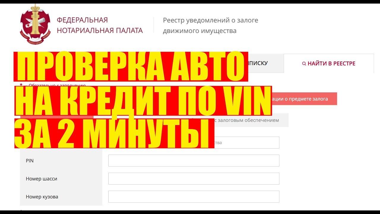 Пробить авто на кредиты и залоги автосалоны general motors в москве